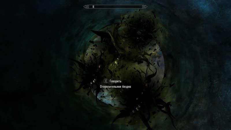 The Elder Scrolls V Skyrim Special Edition Концовка квеста За гранью обыденного