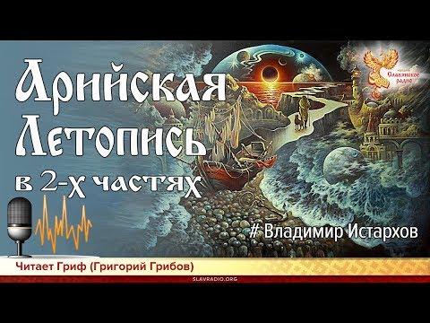 Арийская Летопись в 2 х частях Владимир Истархов