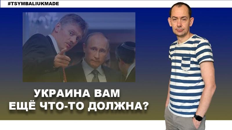 Цимбалюк Пескову Украина вам уже всё вернула или мы ещё что то должны