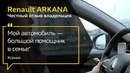Мой Renault ARKANA - большой помощник в семье (отзыв владельца)