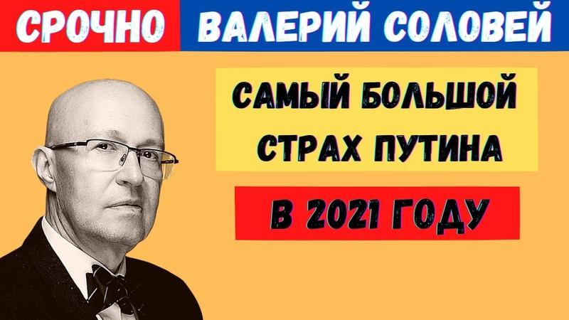 Послание Бункерного Деда Перенесли Чего боится Путин Валерий Соловей Последнее 2021
