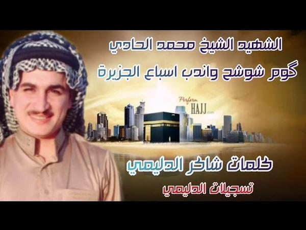 الشهيد الشيخ محمد الحادي كوم شوشح واندب اس