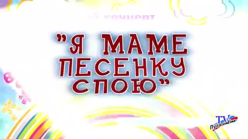 Я МАМЕ ПЕСЕНКУ СПОЮ Концерт ко Дню матери 23.11.18г