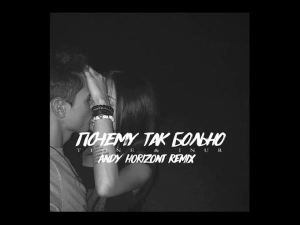 T1One I Nur - Почему так больно (Andy Horizont Remix)