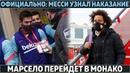 Официально Месси узнал своё наказание ● Марсело перейдет в Монако ● Зидан про 2 гола Йовича