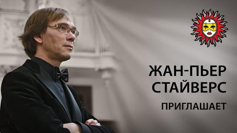 Жан Пьер Стайверс Фестиваль Шедевр фирмы Зауэр