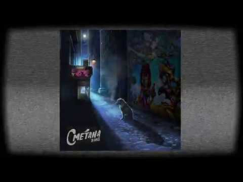 Сметана band Пёс Official Audio 12