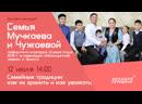 Семья Чужаевых на «Большой перемене»: стрим 12 июля 14:00