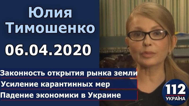 Юлия Тимошенко в ток шоу Урядовий квартал на 112 06 04 2020