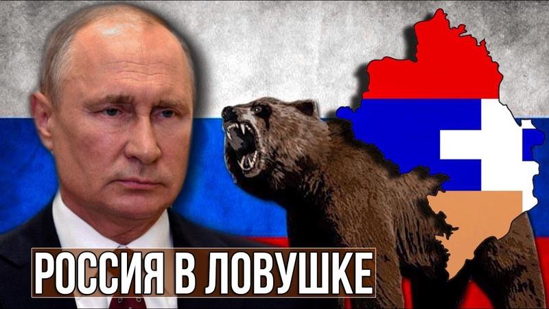 """Невероятно Россия в карабахской ловушке"""" Всё только начинается"""