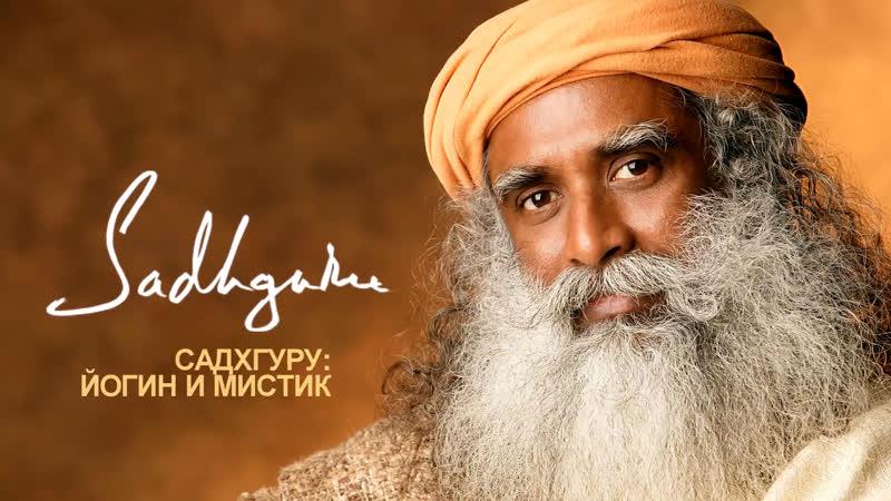 Преображение Садхгуру 5 простых советов для очищения тела