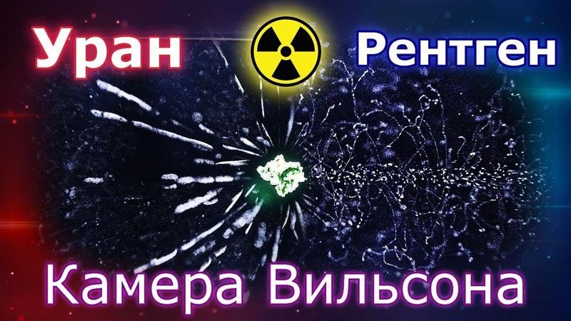 Уран и Рентген в камере Вильсона Uranium and X ray in the Wilson chamber