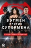 Бэтмен против Супермена На заре справедливости. Расширенная версия на английском языке с русскими субтитрами Batman v Superman Dawn of Justice Ultimate Edition, 2016 Рецензия от автора Igor_sam3 на ivi