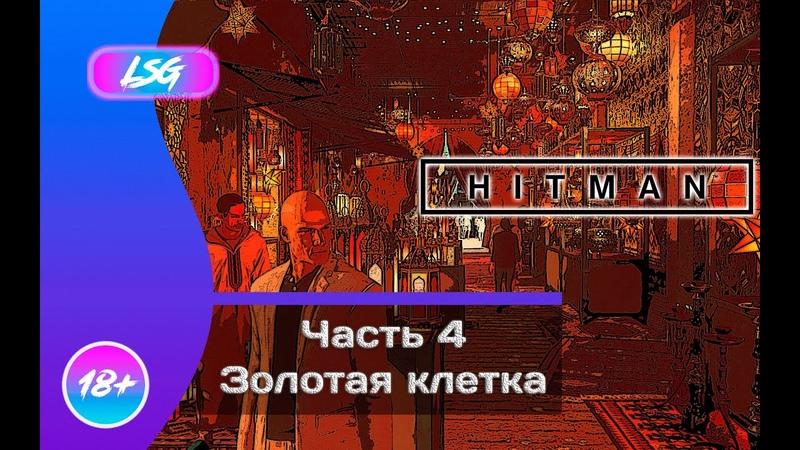 Прохождение HITMAN™ Часть 4 Золотая клетка