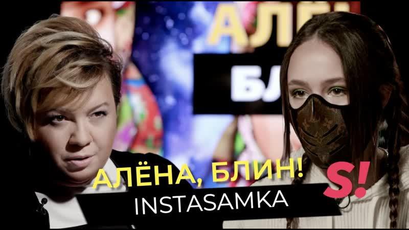 Инстасамка INSTASAMKA слитое порно разрыв с бойфрендом подстава Марьяны Ро миллионные гонорары в шоу Алёна блин