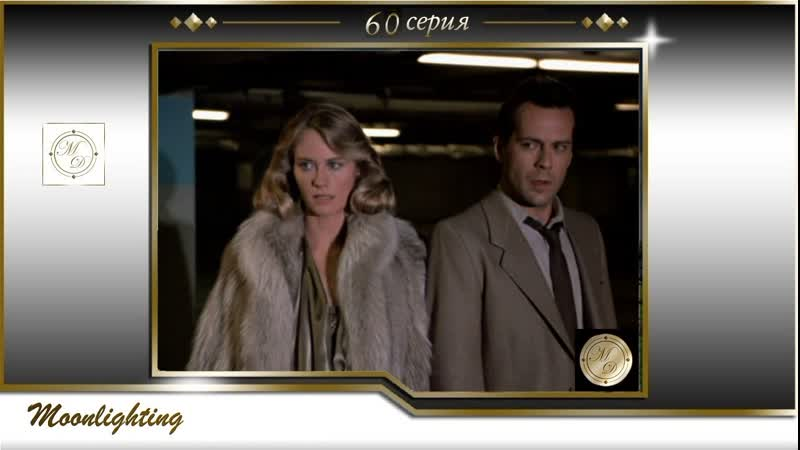 Moonlighting S05E06 Детективное агентство Лунный свет 60 серия