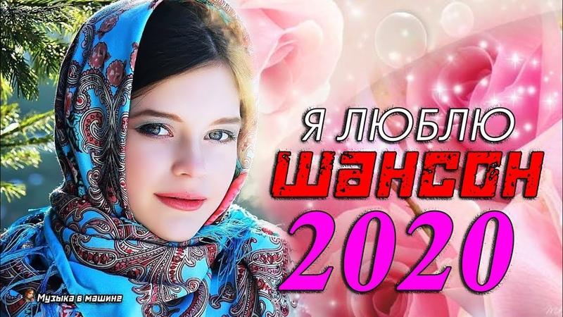 Шансон 2020 - Сборник Зажигательные песни года 2020💖лучшие песни о любви💖Все Хиты