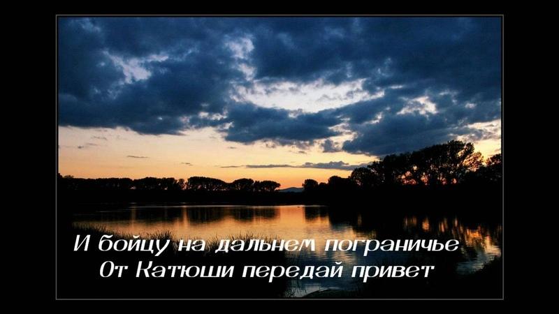 Надежда Кадышева Катюша lyric Nadežda Kadyševa Kaťuša lyric