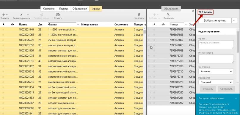 19 лидов по 187 рублей для поставщика оборудования по производству пончиков., изображение №8