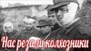 Нас резали колхозники Эрих Зойген 5-ая танковая дивизия Вермахта .великая отечественная война
