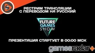 Смотрим вместо E3 - Future Games Show от GamesRadar. Рестрим с переводом