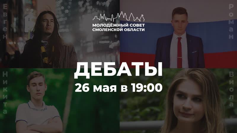 Дебаты кандидатов в послы Молодёжного совета 26 мая