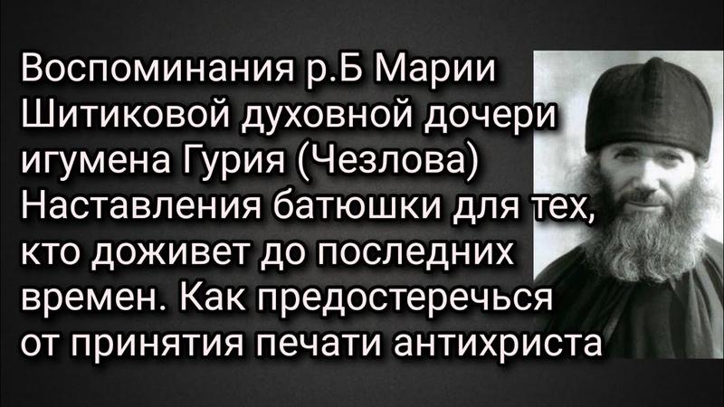 Воспоминания р Б Марии Шитиковой духовной дочери игумена Гурия Чезлова Как не принять печать зверя