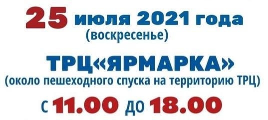 """Ухтинцев приглашают на вакцинацию 25 июля около ТРЦ """"Ярмарка"""""""