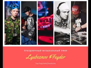 Мне 34 Тусим в прямом Эфире!!! Lyubeznov & Feyder / hip-hop/dnb/hardcore/ #Dj #music