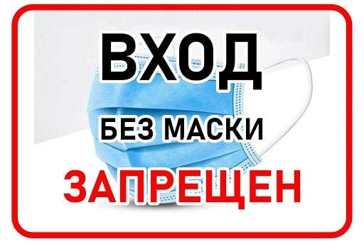 Жителям Саратова и области напоминают о праве магазинов не обслуживать клиентов без защитных масок