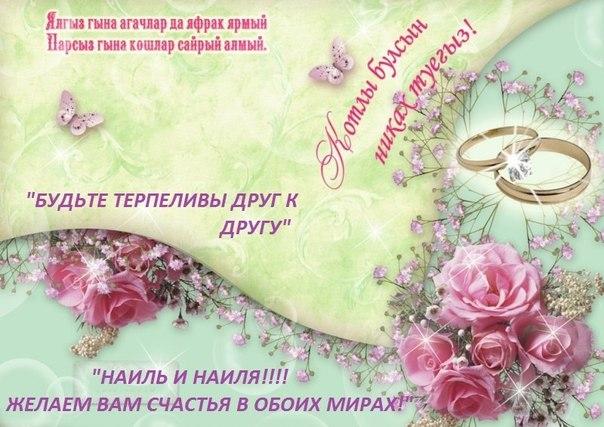 центр одноименного татарские поздравления на никах в прозе своей пресс-конференции картер