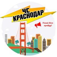 Логотип Чёрный список Краснодар