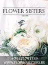 Личный фотоальбом Flower Sisters
