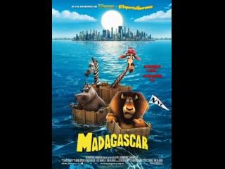 Мадагаскар 2 in 1