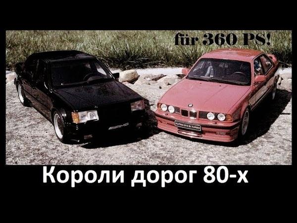 Alpina и AMG. Два КОРОЛЯ дорог 80-х. Кто круче?