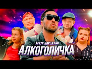 Премьера клипа! Артур Пирожков - Алкоголичка () Ревва