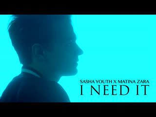 SASHA YOUTH & Matina Zara  I need it (Премьера 2019)