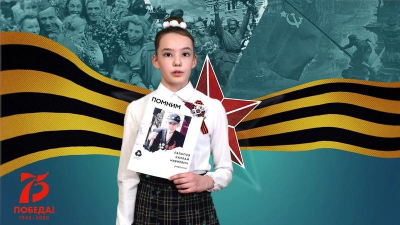 Гимадутдинова Елизавета г. Ялуторовск, МАОУ СОШ №1 о герое своей семьи Латыпове Колбае Набиевиче