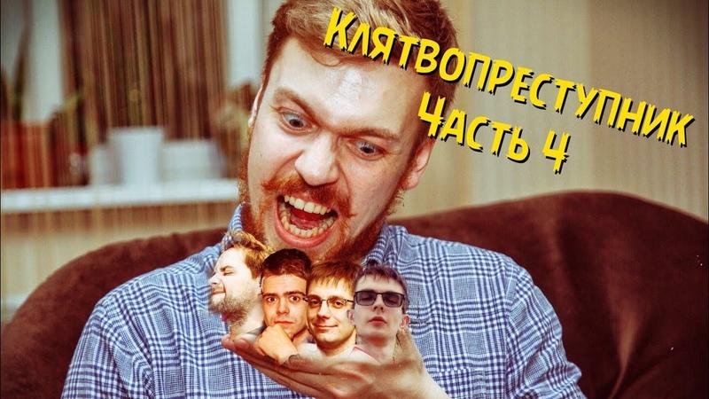 Хроники Даркхема Клятвопреступник часть 4 Нити судьбы