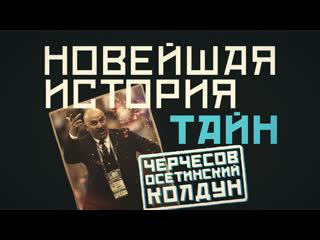 Новейшая история тайн: Черчесов осетинский колдун!