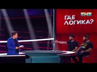 """Где логика: Тамби Масаева и Рустам """"Рептилоид"""""""