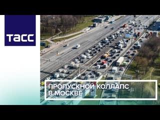 Пропускной коллапс в Москве