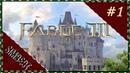 Fable 3 Прохождение - Становление героя революции 1