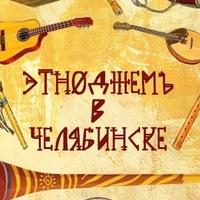 Логотип ЭтноДжемЪ в Челябинске