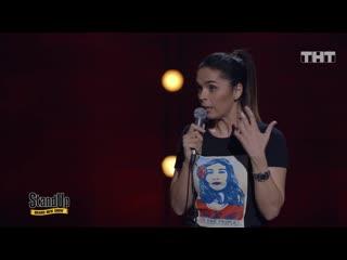 Stand Up: Юля Ахмедова - О годовщине