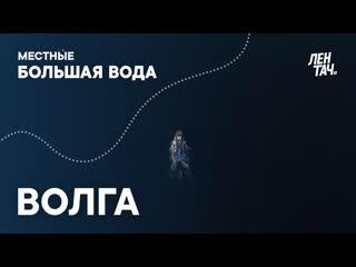 МЕСТНЫЕ. БОЛЬШАЯ ВОДА #4 | Волга