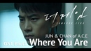 MV 230120 Jun Chan @ 준 찬 of A C E 에이스 Where You Are 더게임 OST Part 1