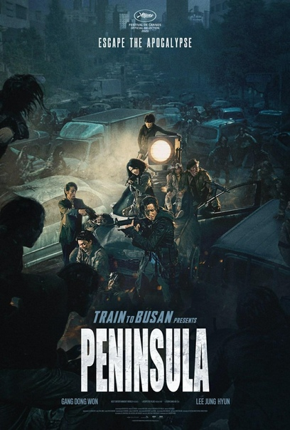 Полноценный трейлер зомби-триллера «Поезд в Пусан: Полуостров»