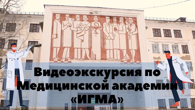 Видеоэкскурсия по Медицинской академии ИГМА Нулевой день абитуриента Обзор всех учебных корпусов