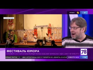 """Фестиваль юмора в """"Полезном утре"""""""